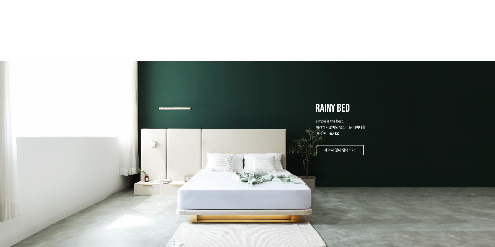 RAINY BED